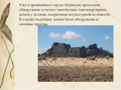 Уже в древнейшем городе Иерихоне археологи обнаружили остатки глинобитных одн...
