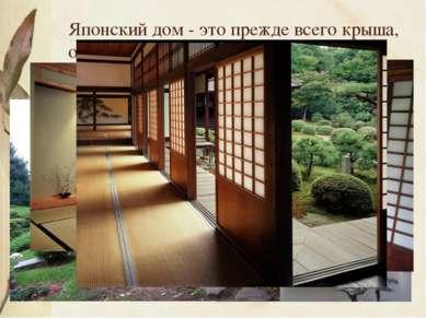 Японский дом - это прежде всего крыша, опирающаяся на деревянный каркас. Япон...