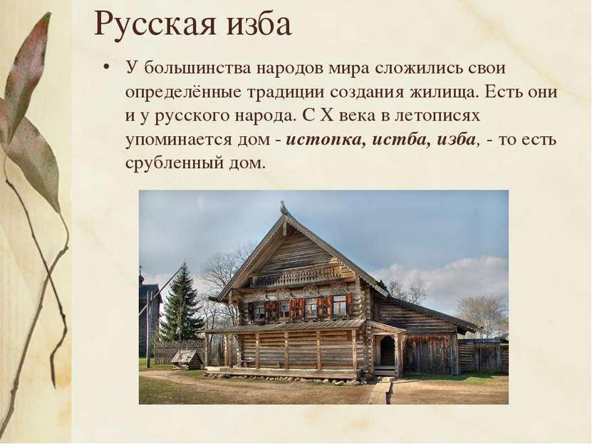 Русская изба У большинства народов мира сложились свои определённые традиции ...