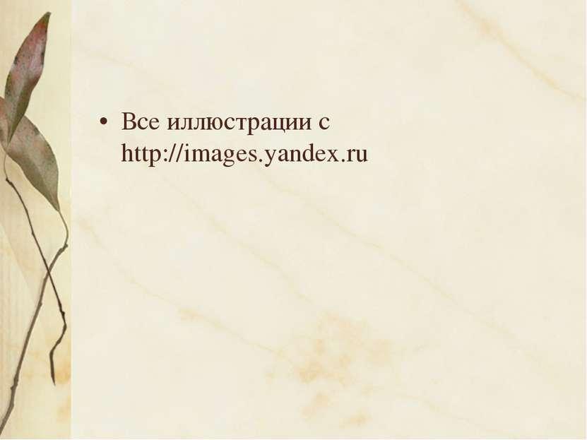 Все иллюстрации с http://images.yandex.ru