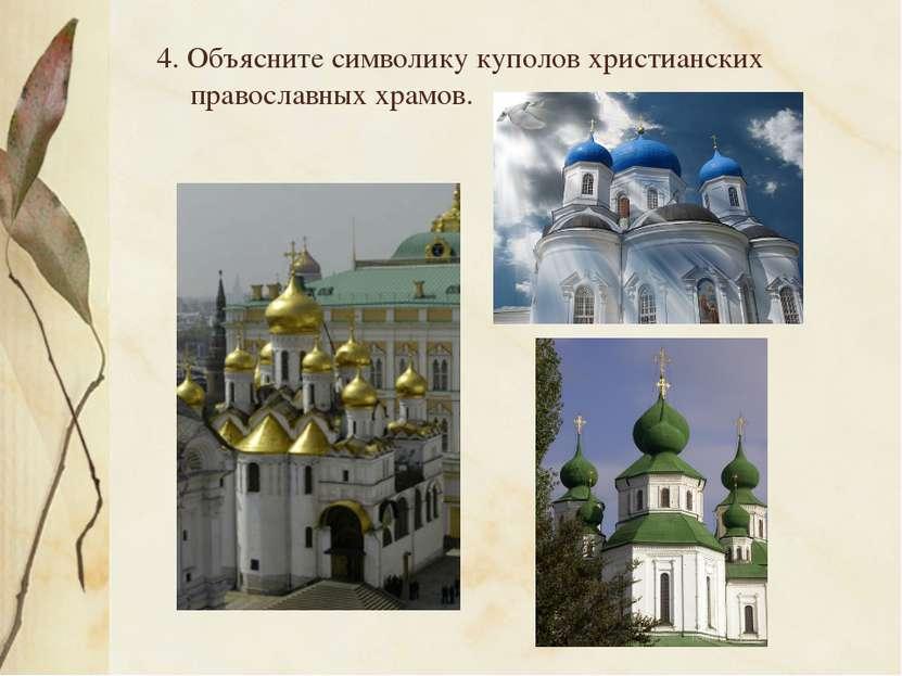 4. Объясните символику куполов христианских православных храмов.