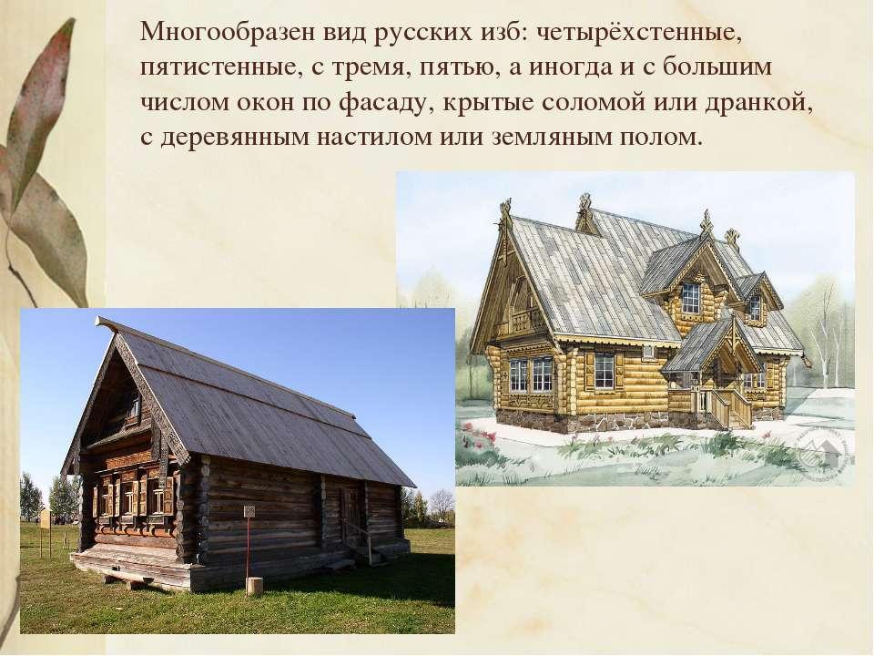 Многообразен вид русских изб: четырёхстенные, пятистенные, с тремя, пятью, а ...
