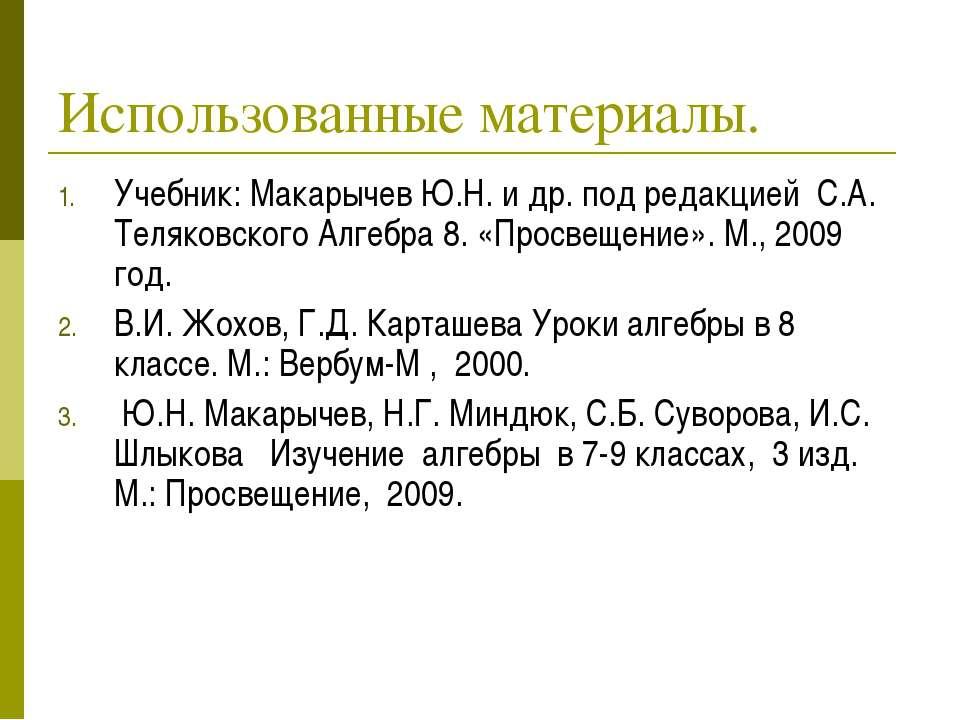 класс алгебра теляковский тригонометрия гдз 10
