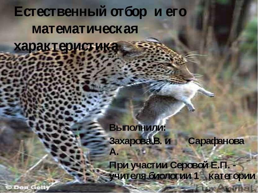 Естественный отбор и его математическая характеристика Выполнили: Захарова В....