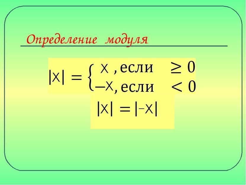 Определение модуля
