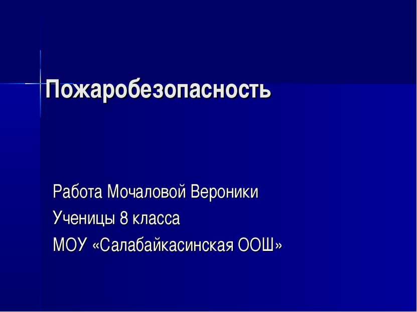 Пожаробезопасность Работа Мочаловой Вероники Ученицы 8 класса МОУ «Салабайкас...