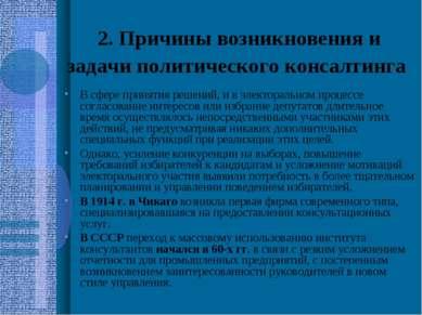 2. Причины возникновения и задачи политического консалтинга В сфере принятия ...