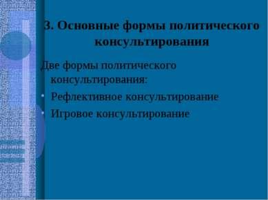 3. Основные формы политического консультирования Две формы политического конс...