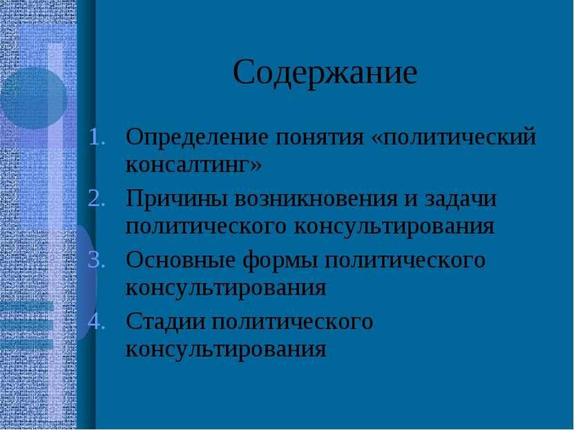 Содержание Определение понятия «политический консалтинг» Причины возникновени...