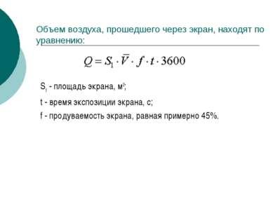 Объем воздуха, прошедшего через экран, находят по уравнению: S1 - площадь экр...