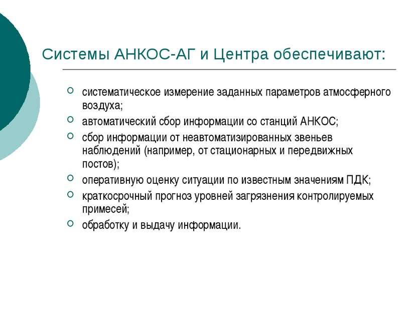 Системы АНКОС-АГ и Центра обеспечивают: систематическое измерение заданных па...