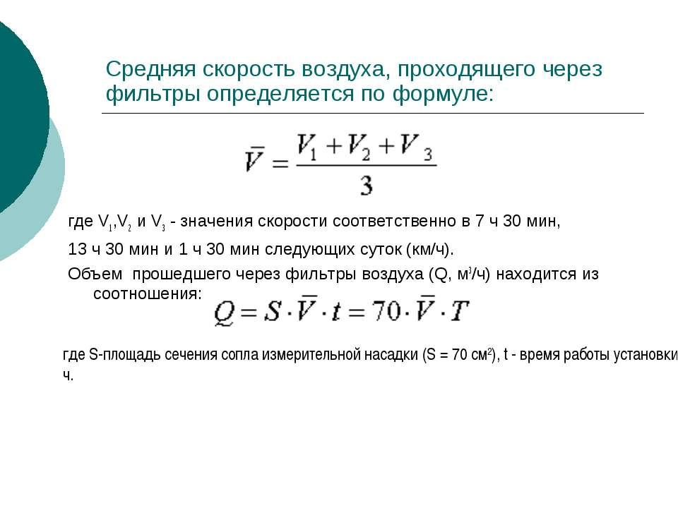 Средняя скорость воздуха, проходящего через фильтры определяется по формуле: ...