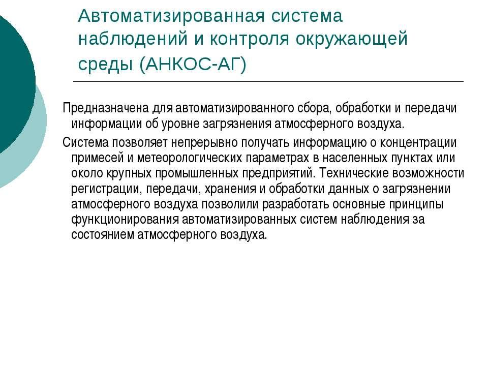 Автоматизированная система наблюдений и контроля окружающей среды (АНКОС-АГ) ...