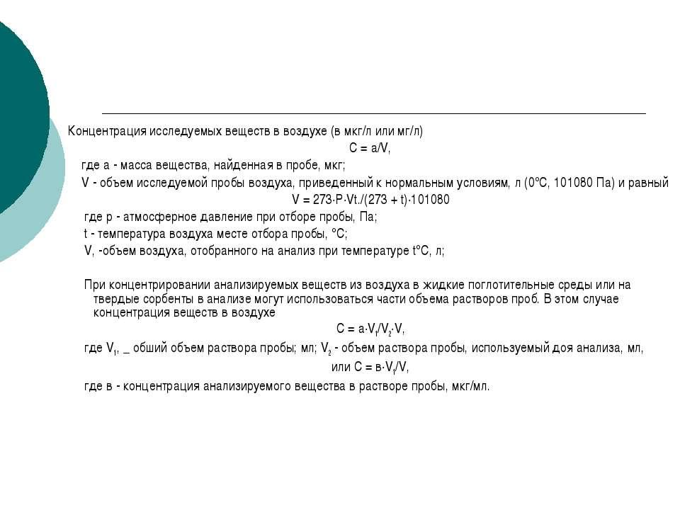 Концентрация исследуемых веществ в воздухе (в мкг/л или мг/л) С = a/V, где а ...