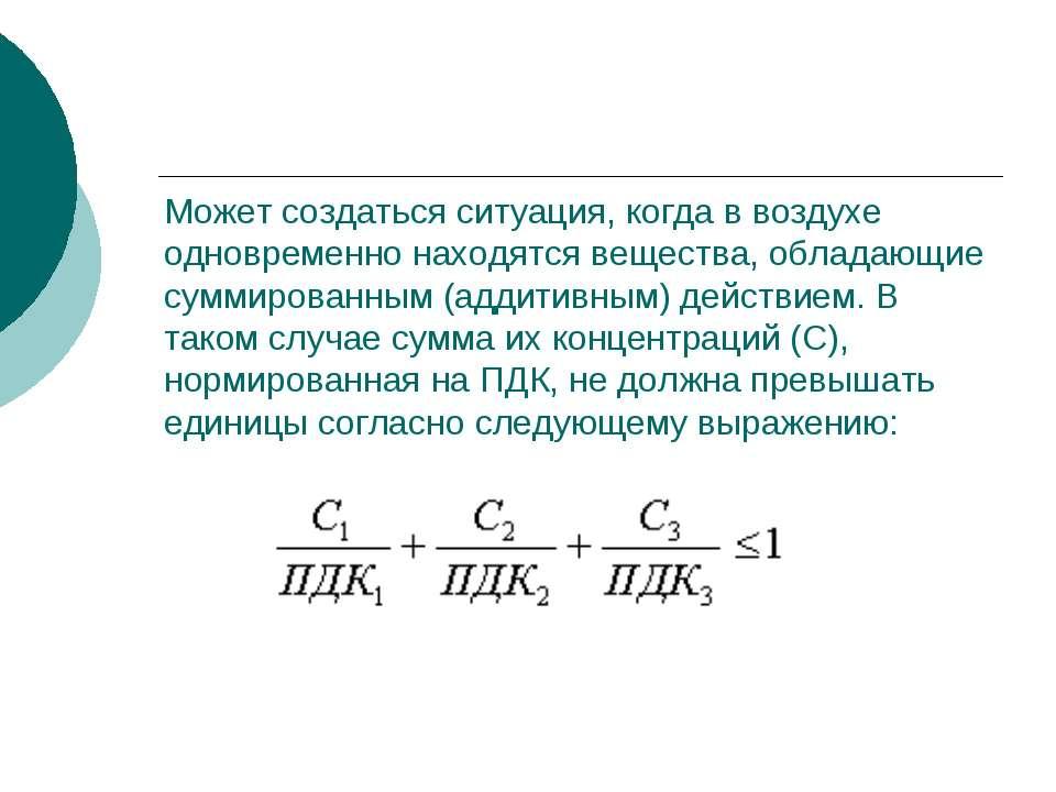 Может создаться ситуация, когда в воздухе одновременно находятся вещества, об...