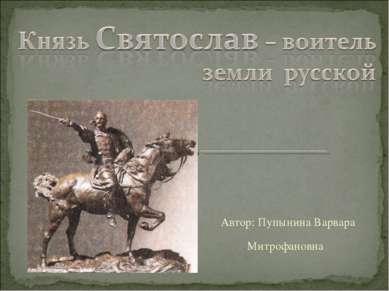 Автор: Пупынина Варвара Митрофановна