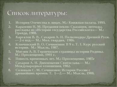 1. История Отечества в лицах. М.: Книжная палата, 1993. 2. Карамзин Н. М. Пре...