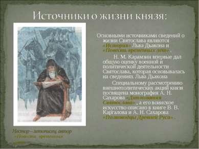 Основными источниками сведений о жизни Святослава являются «История» Льва Дьа...