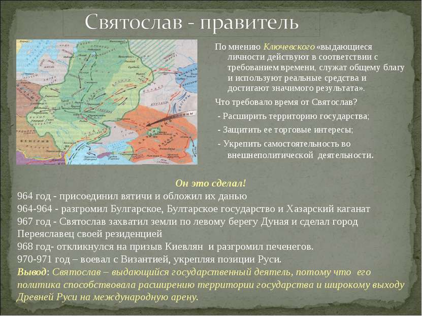 По мнению Ключевского «выдающиеся личности действуют в соответствии с требова...
