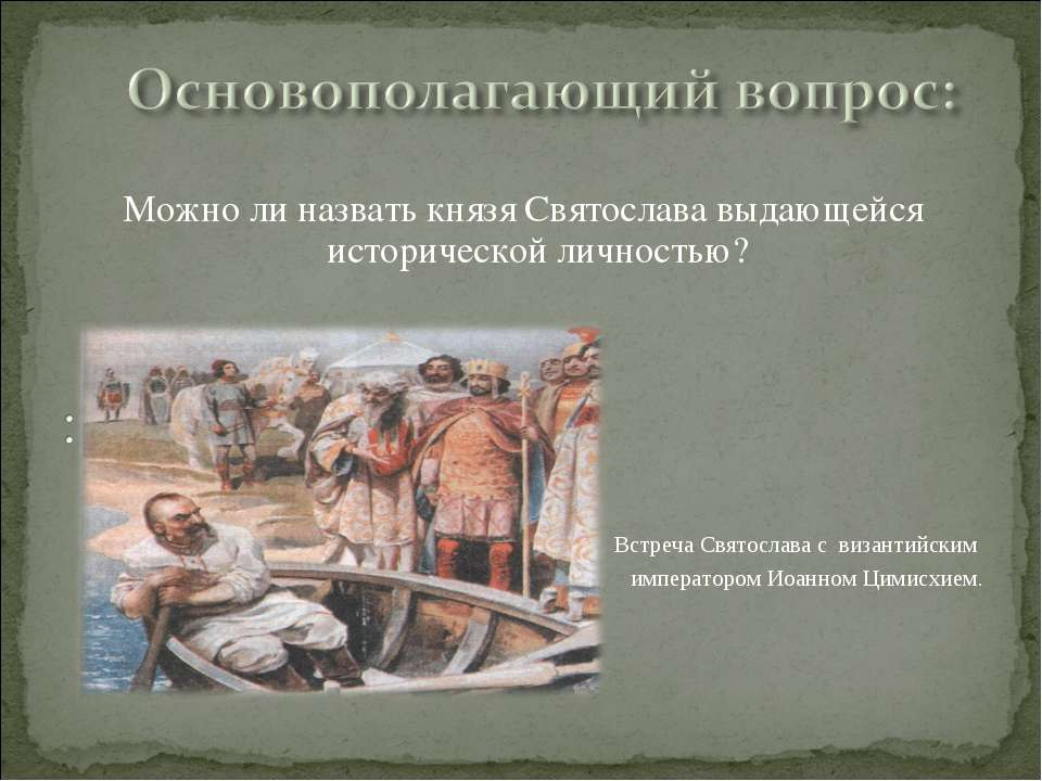 Можно ли назвать князя Святослава выдающейся исторической личностью? Встреча ...