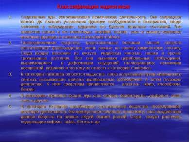 Классификация наркотиков Седативные яды, успокаивающие психическую деятельнос...