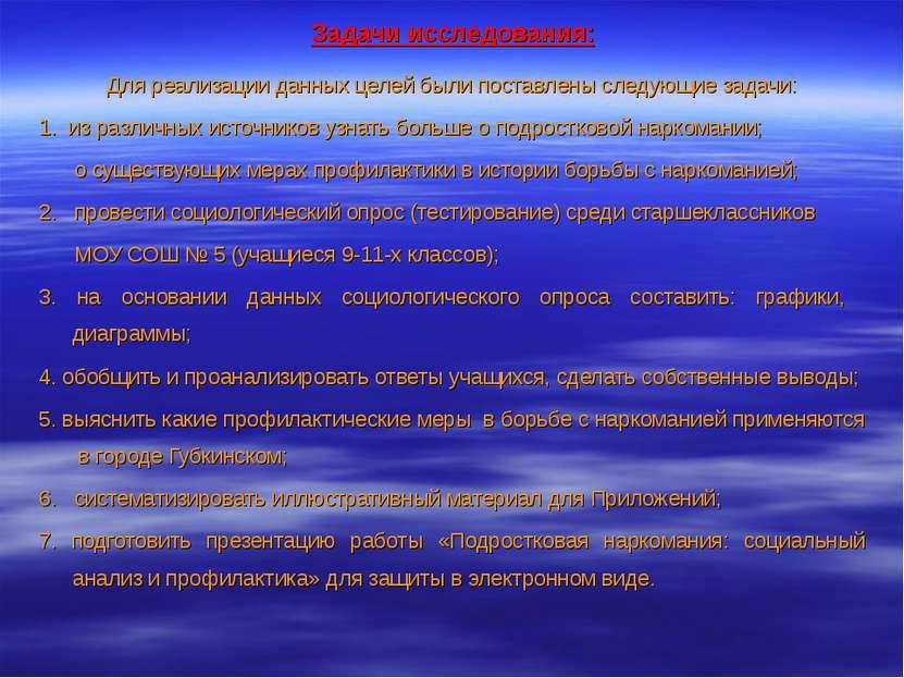 Задачи исследования: Для реализации данных целей были поставлены следующие за...