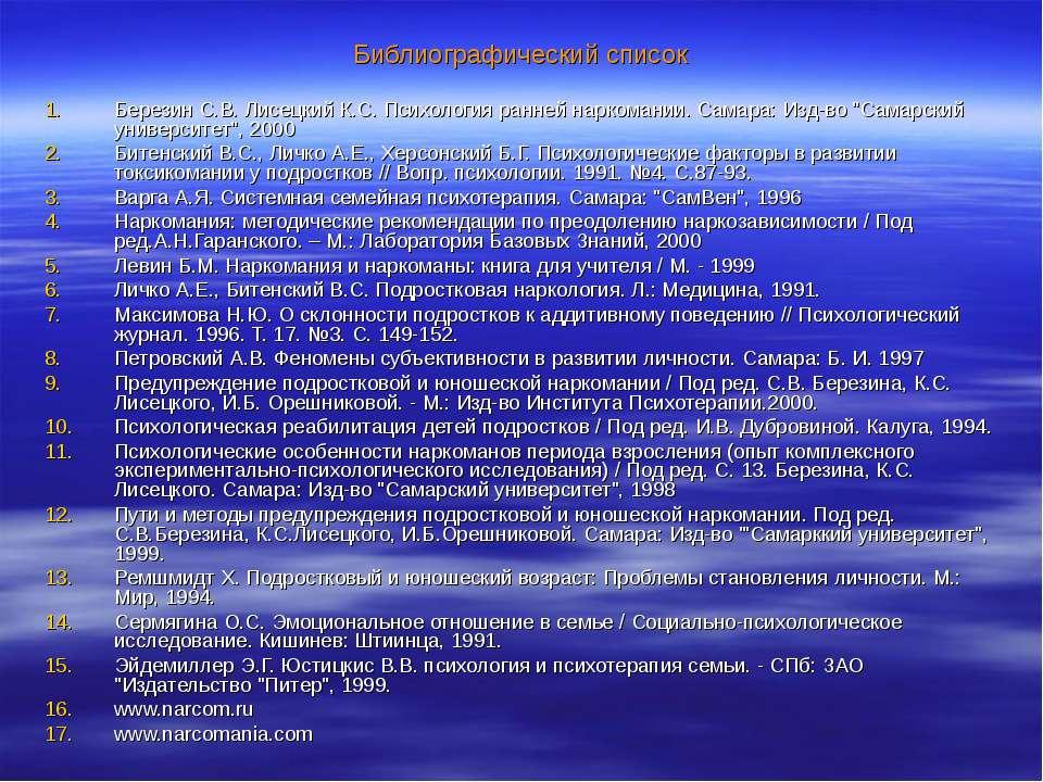 Библиографический список Березин С.В. Лисецкий К.С. Психология ранней наркома...