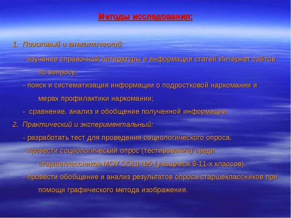 Методы исследования: 1. Поисковый и аналитический: - изучение справочной лите...