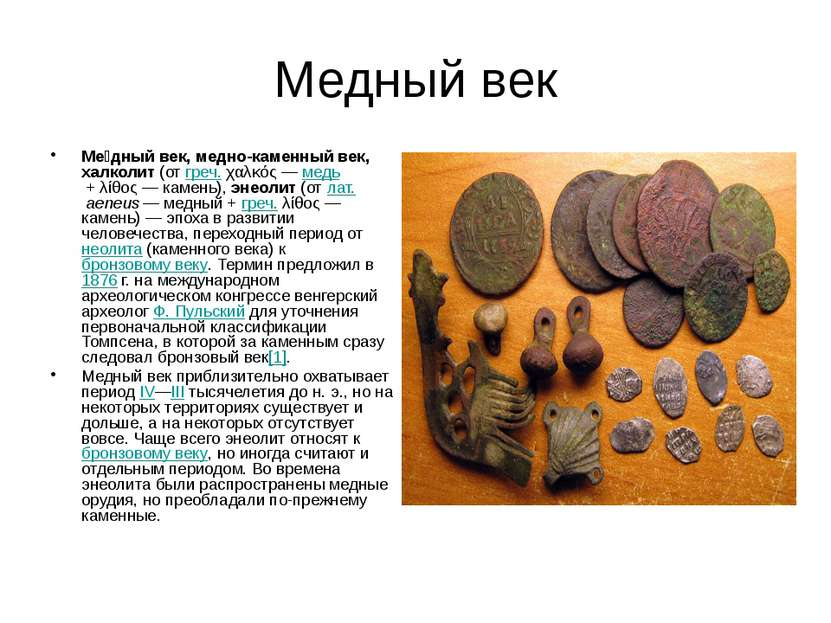 Медный век Ме дный век, медно-каменный век, халколит(отгреч.χαλκός—медь...