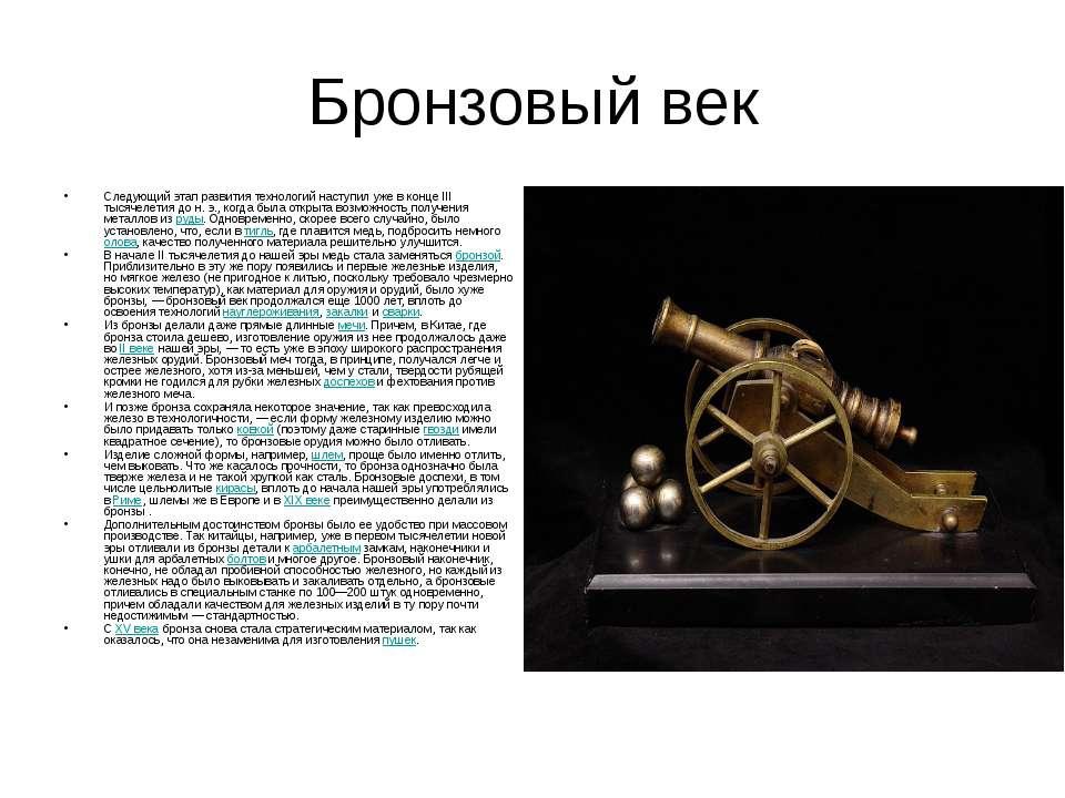 Бронзовый век Следующий этап развития технологий наступил уже в конце III тыс...