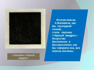 Итогом поиска К.Малевича, как бы последней точкой , стала картина «Черный ква...