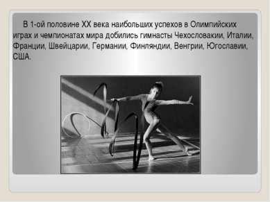 В 1-ой половине XX века наибольших успехов в Олимпийских играх и чемпионатах ...