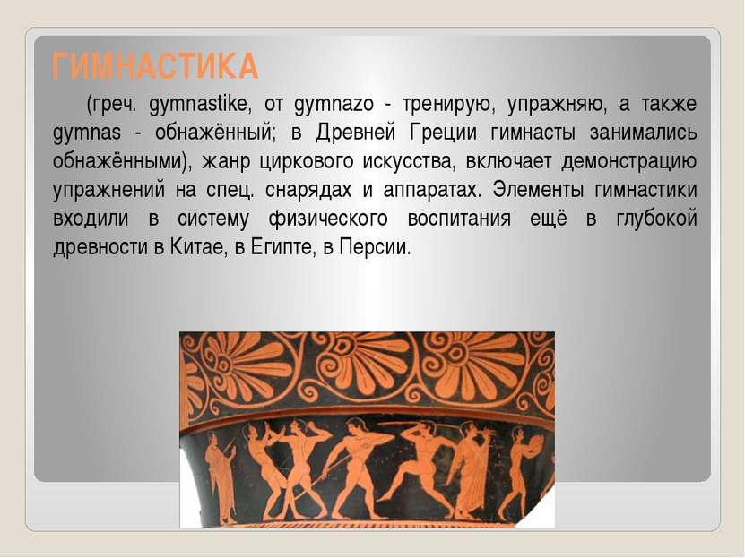 ГИМНАСТИКА (греч. gymnastike, от gуmnazo - тренирую, упражняю, а также gymnas...