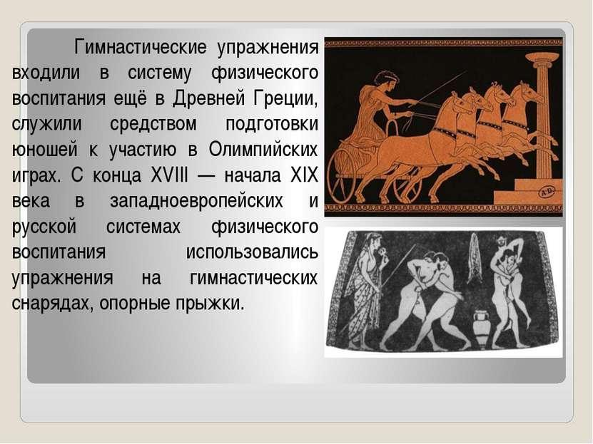 Гимнастические упражнения входили в систему физического воспитания ещё в Древ...
