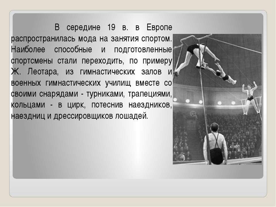 В середине 19 в. в Европе распространилась мода на занятия спортом. Наиболее ...