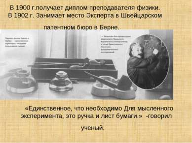 «Единственное, что необходимо Для мысленного эксперимента, это ручка и лист б...