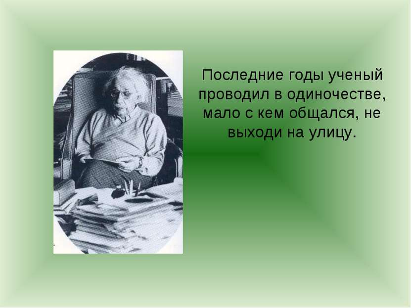 Последние годы ученый проводил в одиночестве, мало с кем общался, не выходи н...