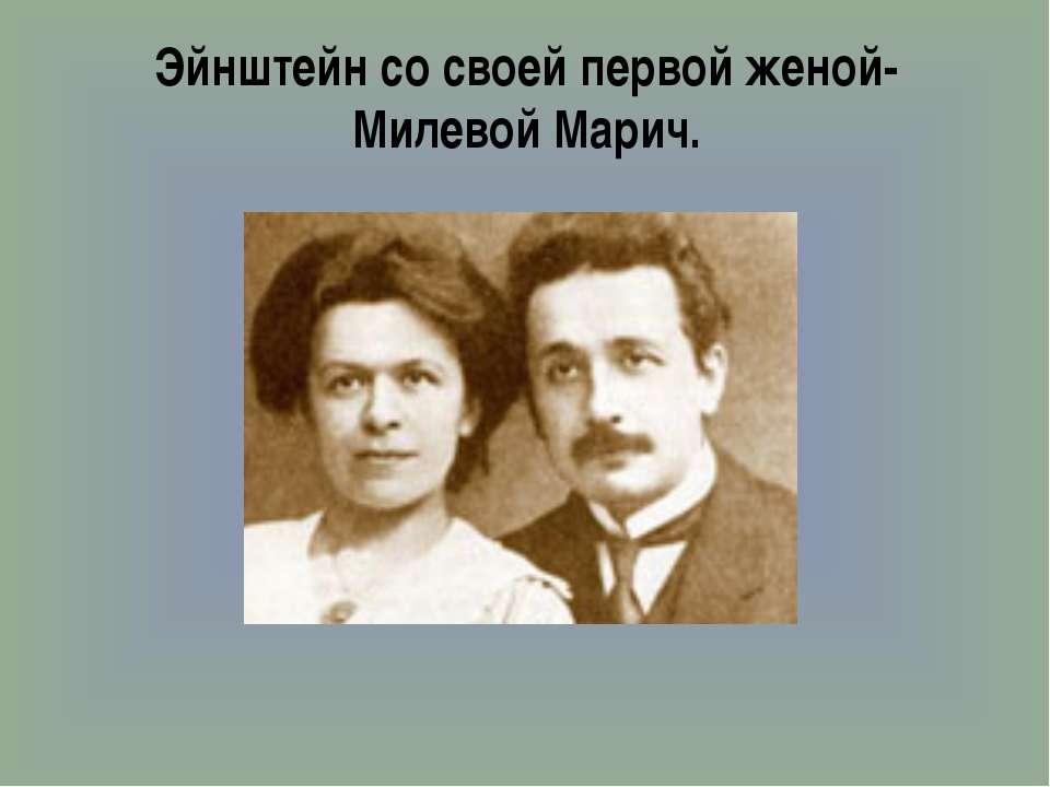 Эйнштейн со своей первой женой-Милевой Марич.
