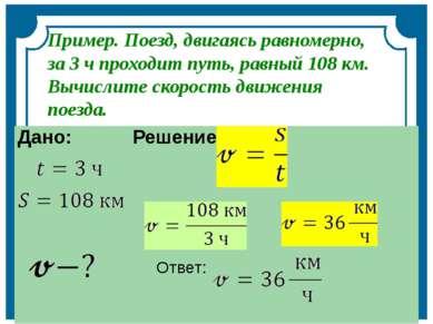 Пример. Поезд, двигаясь равномерно, за 3 ч проходит путь, равный 108 км. Вычи...