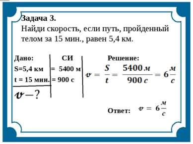Задача 3. Найди скорость, если путь, пройденный телом за 15 мин., равен 5,4 к...