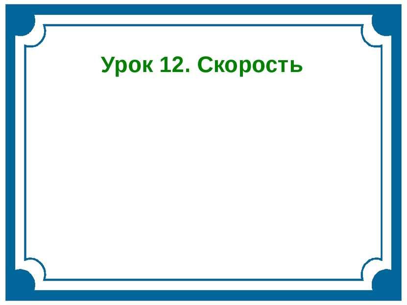 Урок 12. Скорость