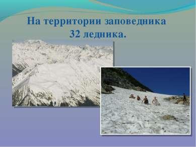 На территории заповедника 32 ледника.