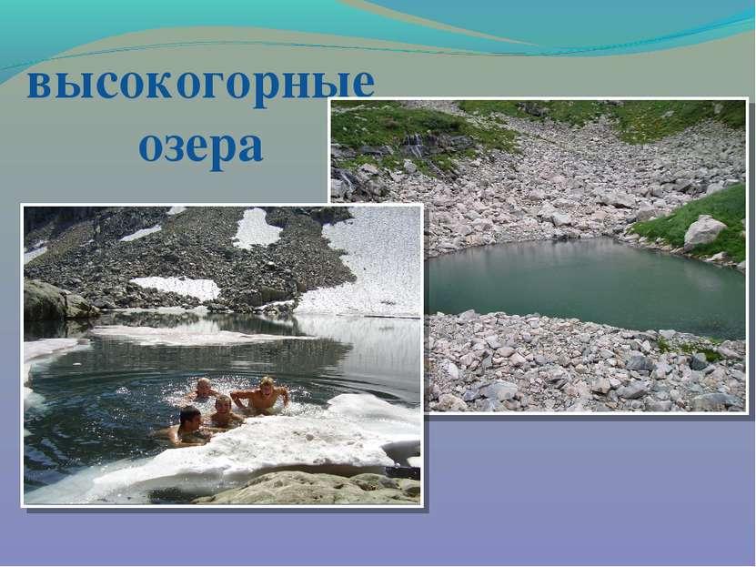 высокогорные озера