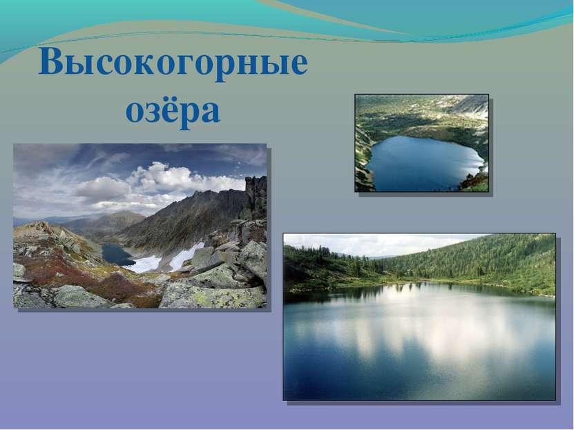 Высокогорные озёра