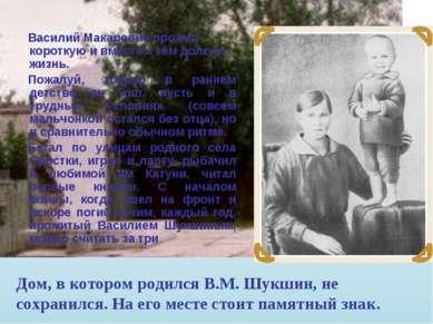 Дом, в котором родился В.М.Шукшин, не сохранился. На его месте стоит памятны...