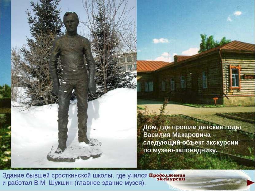 Здание бывшей сросткинской школы, где учился и работал В.М. Шукшин (главное з...