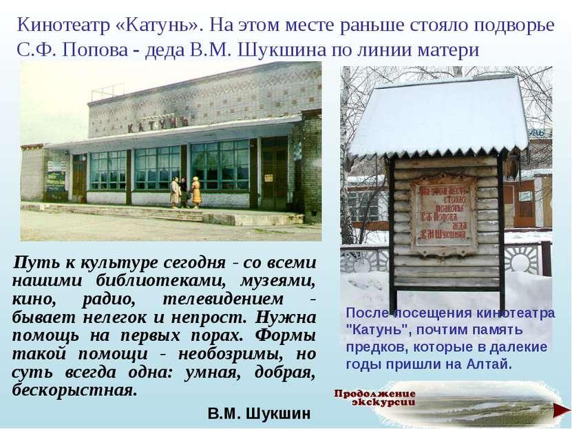 Кинотеатр «Катунь». На этом месте раньше стояло подворье С.Ф. Попова - деда В...