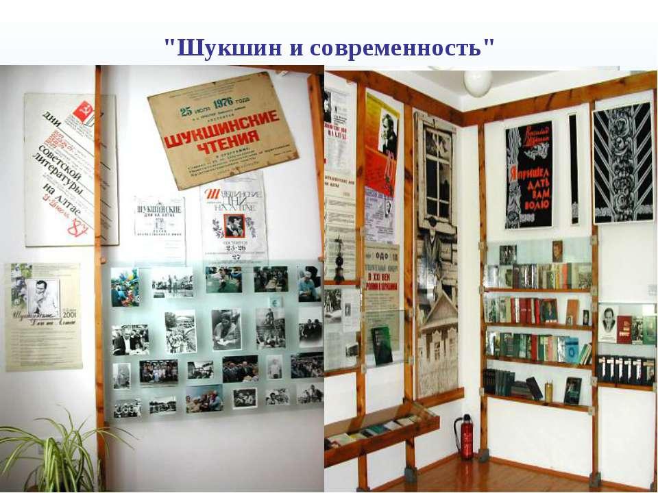 """""""Шукшин и современность"""" С 1974 года по настоящее время произведения В.М. Шук..."""