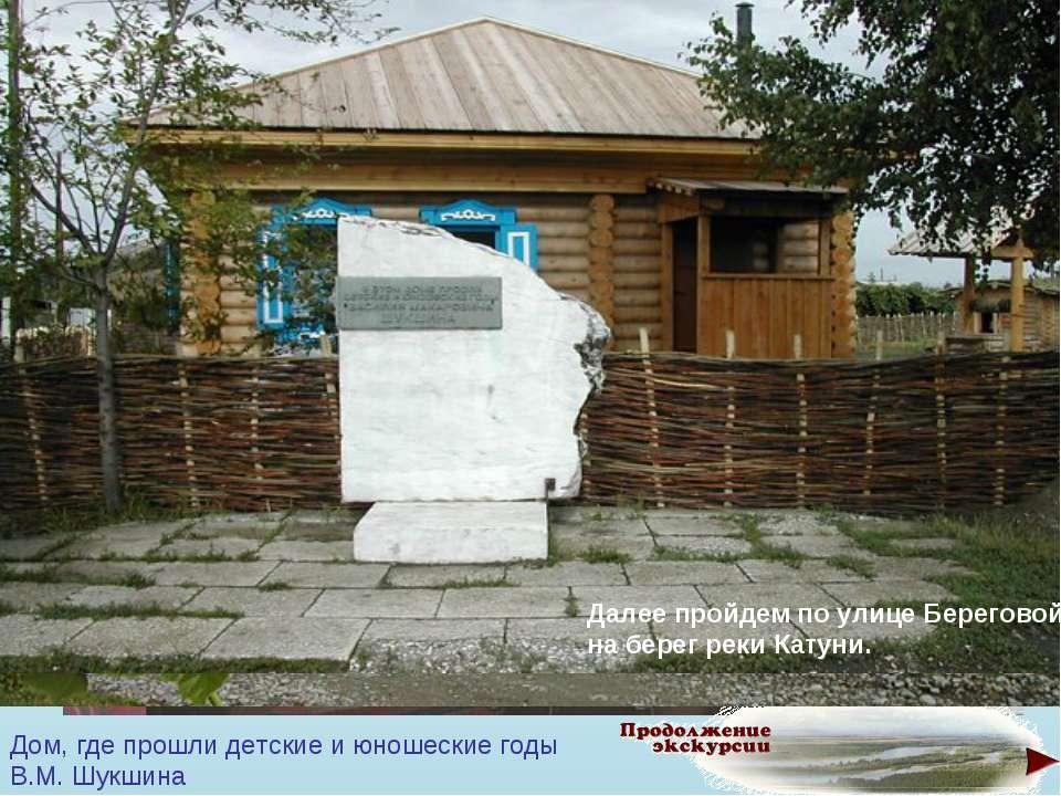 В этом доме по переулку Набережному № 6 (ныне ул. Братьев Ореховых, 80) семья...