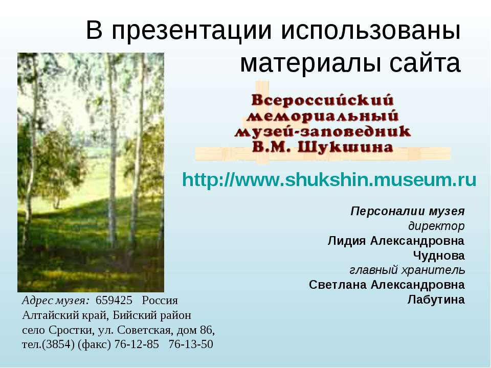 В презентации использованы материалы сайта http://www.shukshin.museum.ru Адре...